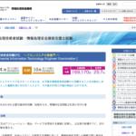 基本情報処理技術者試験 スクリーンショット