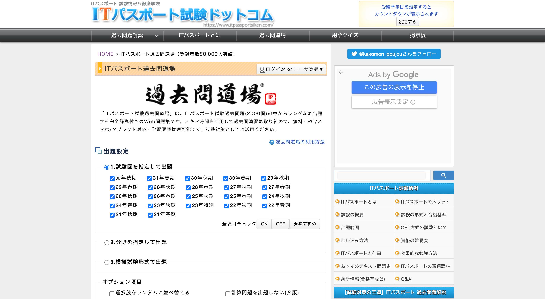 ITパスポート試験ドットコム