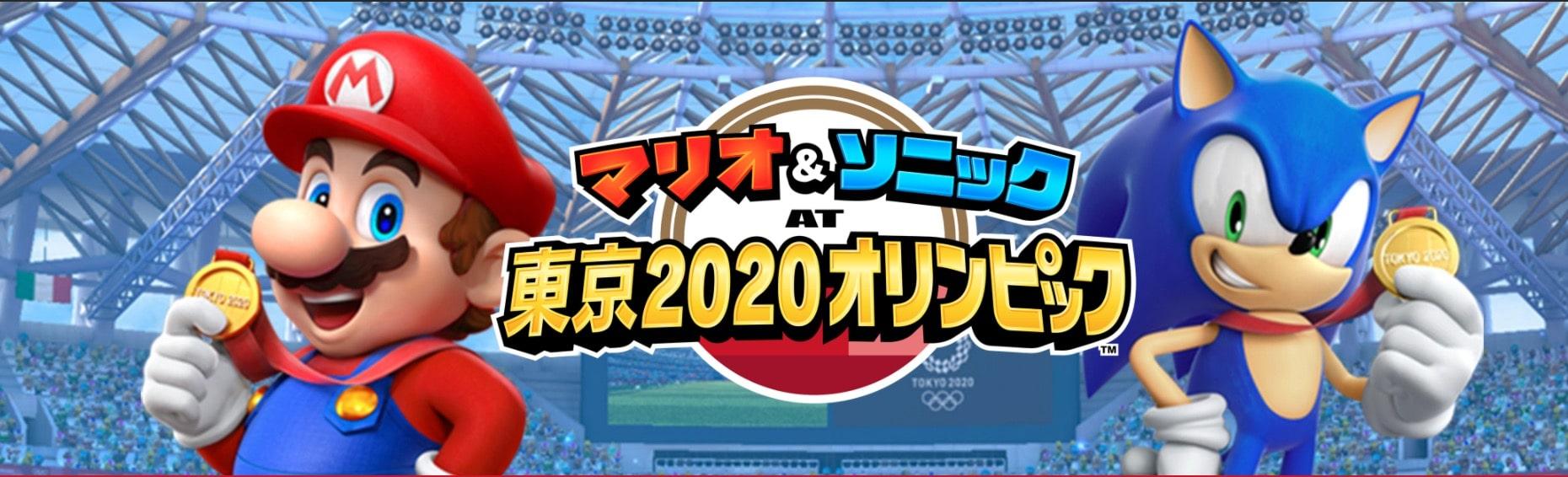 マリオ&ソニック AT 東京2020オリンピック