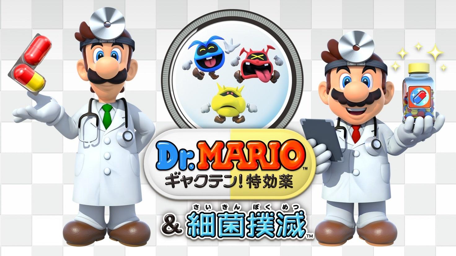 Dr.MARIO-ギャクテン特効薬-細菌撲滅