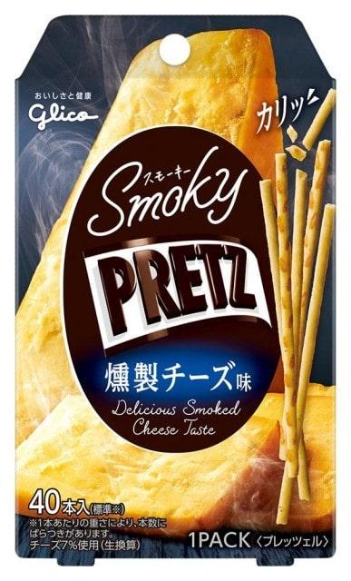 スモーキープリッツ<燻製チーズ味>-min