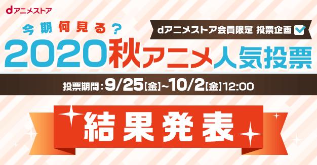 <2020秋アニメ『今期何見る?』投票結果> 続編に期待高まる!男女で順位に違いも