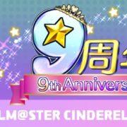 アイドルマスターシンデレラガールズ 9周年