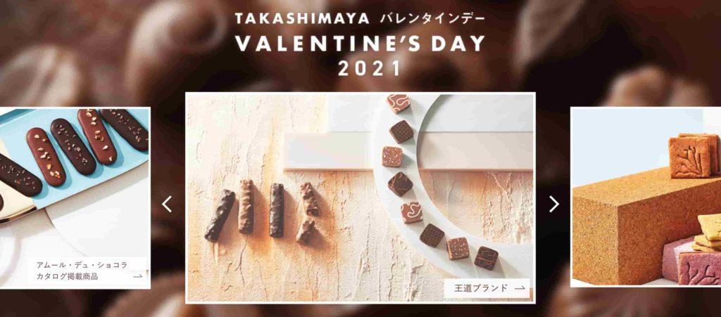 高島屋 バレンタインデー 2021