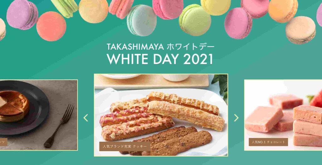 TAKASHIMAYA WHITE DAI 2021