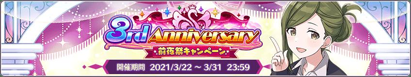 3rd Anniversary前夜祭キャンペーン アイドルマスターシャイニーカラーズ
