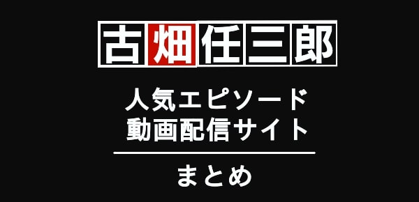 古畑任三郎 視聴率 動画配信サイト